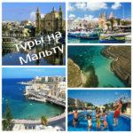 Новогоднее предложение на Мальту!
